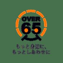 OVER65運動 推進企業